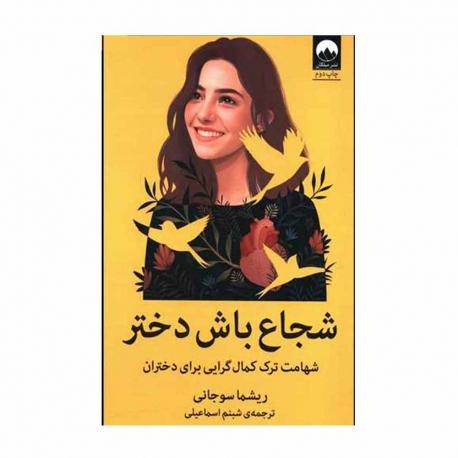 کتاب شجاع باش دختر میلکان