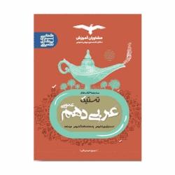 کتاب تستیک عربی دهم مشاوران آموزش