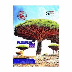 کتاب دروس اختصاصی جامع انسانی مشاوران آموزش