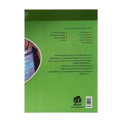 کتاب تست فیزیک 3 جامع ریاضی الگو جلد 1