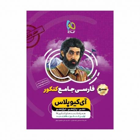 کتاب آی کیو پلاس فارسی جامع کنکور گاج
