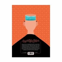 کتاب مولتی ویتامین حسابان جامع کنکور ریاضی تاج جلد 2