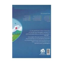 کتاب تست شیمی 3 دوازدهم الگو جلد 2