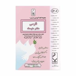 کتاب فارسی هشتم بنی هاشمی