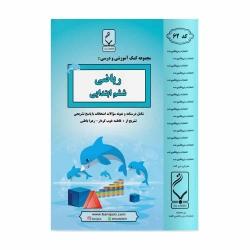 کتاب کمک آموزشی ریاضی ششم بنی هاشمی