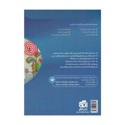 کتاب تست ریاضی 3 تجربی دوازدهم الگو