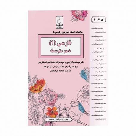 کتاب کمک آموزشی فارسی دهم بنی هاشمی