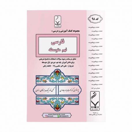 کتاب کمک آموزشی فارسی نهم بنی هاشمی