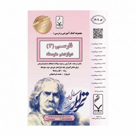 کتاب کمک آموزشی فارسی دوازدهم بنی هاشمی