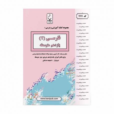 کتاب کمک آموزشی فارسی یازدهم بنی هاشمی