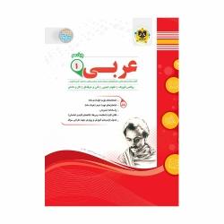 کتاب عربی دهم اسفندیار