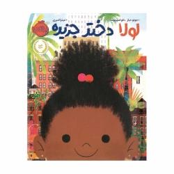 کتاب لولا دختر جزیره پرتقال