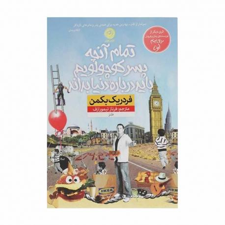 کتاب تمام آنچه پسر کوچولویم باید درباره دنیا بداند انتشارات نون