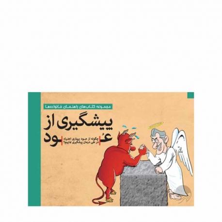 کتاب پیشگیری از عُود مهرسا