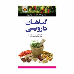 کتاب گیاهان دارویی مهرسا