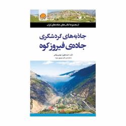 کتاب جاذبههای گردشگری جادهی فیروزکوه مهرسا