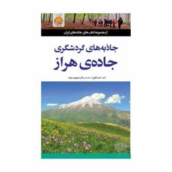 کتاب جاذبه های گردشگری جاده ی هراز مهرسا