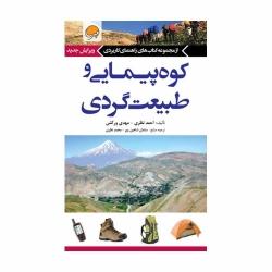 کتاب کوه پیمایی و طبیعت گردی مهرسا