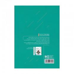 کتاب فیزیک پایه کنکور ریاضی جلد 1