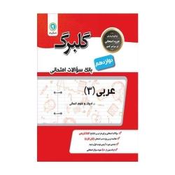 گلبرگ عربی زبان قرآن دوازدهم  (گلواژه)