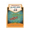 مجموعه سوالات امتحانی عربی پایه نهم