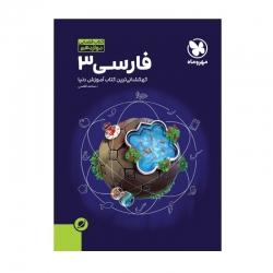 کتاب آموزش فضایی فارسی 3 دوازدهم مهر وماه