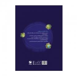 کتاب  آموزش فضایی فارسی 2 یازدهم