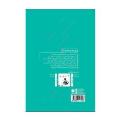 کتاب جامع زیست دهم مهرو ماه