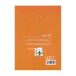 کتاب فیزیک پایه کنکور ریاضی جلد 2