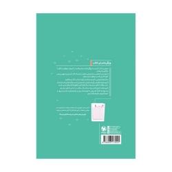 کتاب ریاضیات پایه و حسابان plus + مهروماه