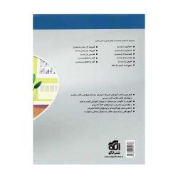 کتاب سه بعدی فیزیک یازدهم ریاضی الگو