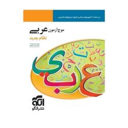 کتاب موج آزمون عربی الگو