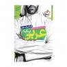 کتاب پرسش های چهار گزینه ای عربی دوازدهم خیلی سبز
