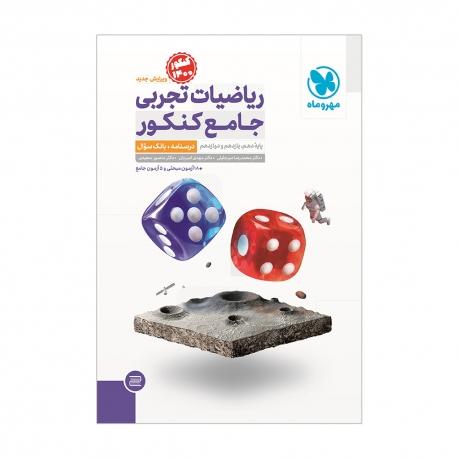 جامع ریاضیات تجربی کنکور (جلد اول)