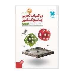کتاب جامع ریاضیات تجربی کنکور مهر و ماه جلد دوم