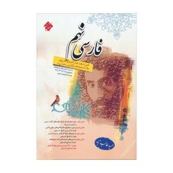 کتاب فارسی نهم مبتکران