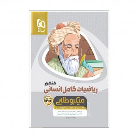 کتاب میکرو طلایی ریاضیات کامل جامع کنکور انسانی گاج