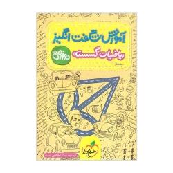کتاب آموزش شگفت انگیز ریاضیات گسسته دوازدهم خیلی سبز