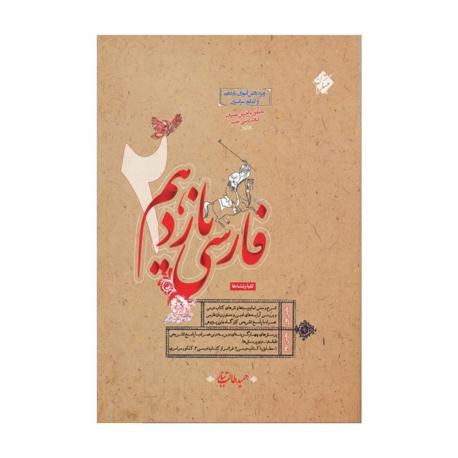کتاب فارسی یازدهم مبتکران