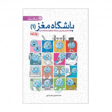 کتاب باشگاه مغز(1) مهرسا
