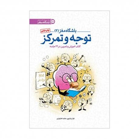 کتاب باشگاه مغز (2) توجه و تمرکز مهرسا