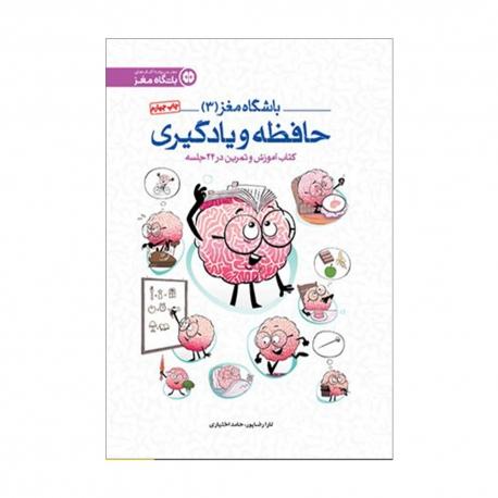 کتاب باشگاه مغز (3) حافظه و یادگیری مهرسا