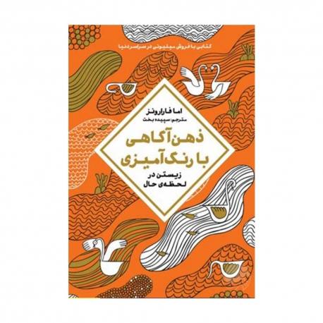 کتاب ذهن آگاهی با رنگ آمیزی مهرسا