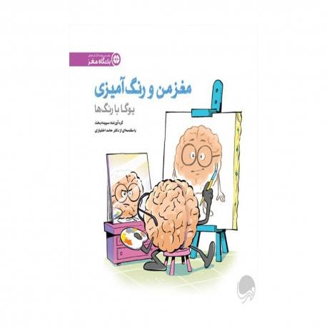 کتاب مغز من و رنگآمیزی1 (یوگا با رنگ ها) مهرسا