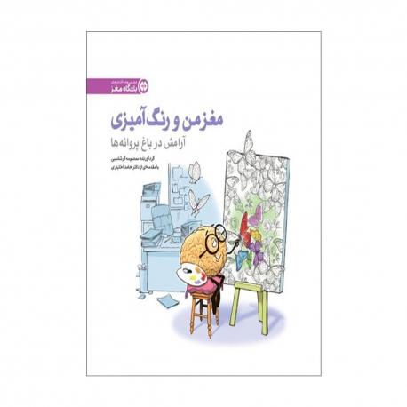 کتاب مغز من و رنگ آمیزی 2 (پروانه ها) مهرسا