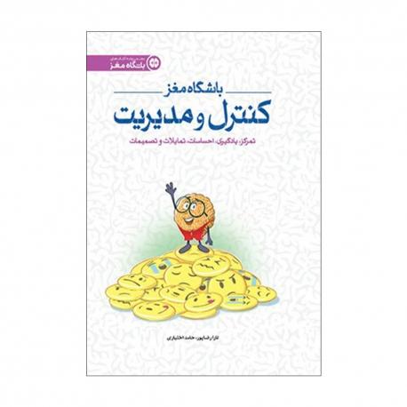 کتاب باشگاه مغز (4) کنترل و مدیریت مهرسا