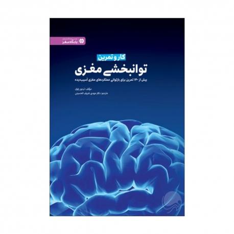 کتاب کار و تمرین توانبخشی مغزی مهرسا