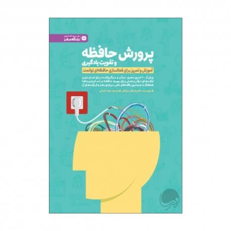 کتاب پرورش حافظه و تقویت یادگیری مهرسا