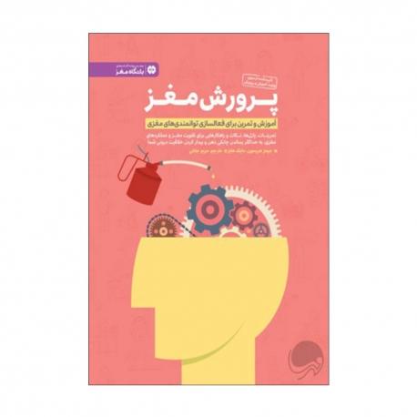 کتاب پرورش مغز مهرسا