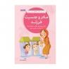 کتاب مادر و جنسیت فرزند مهرسا